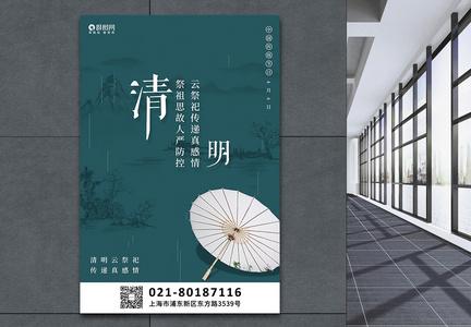 中国风清明节云祭祀节日海报图片