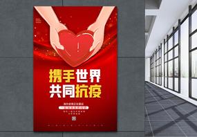 红色大气携手世界共同抗疫海报图片