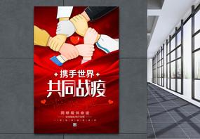 红色携手世界共同战疫公益海报图片