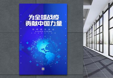 蓝色为全球战疫贡献中国力量海报图片