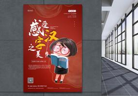 中文语言日宣传海报图片