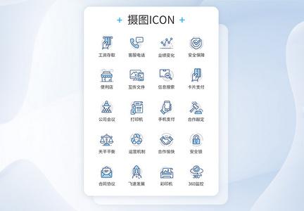 蓝色线条式商务图标icon图片