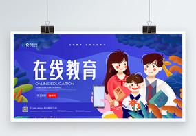 在线网络教学教育宣传展板图片