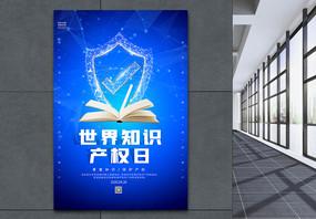 蓝色科技风世界知识产权日海报图片