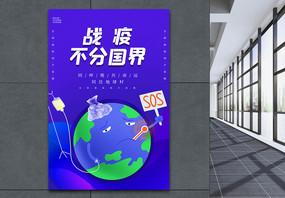 紫色战疫不分国界海报图片