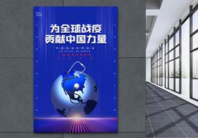 蓝色大气为全球战疫贡献中国力量海报图片