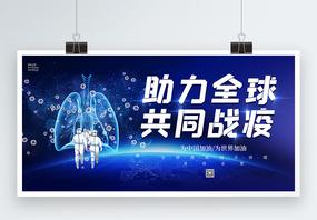 蓝色大气助力全球共同战疫展板图片
