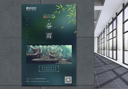 简约绿色创意版式谷雨节气海报图片