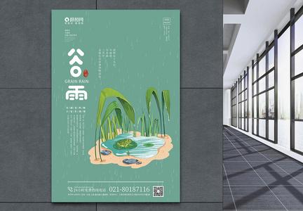 二十四节气海报之谷雨图片
