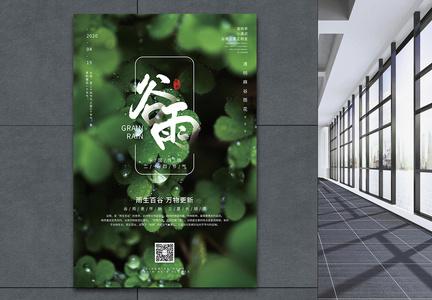 二十四节气之谷雨宣传海报图片