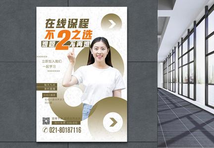 名师在线课堂直播促销海报图片
