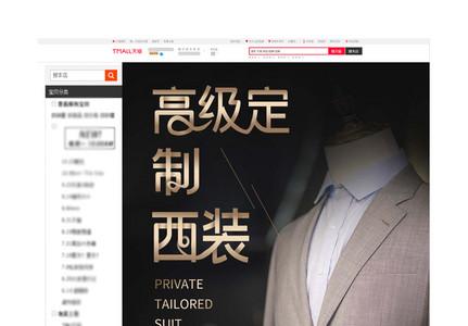 黑色商务男士西装高端定制详情页图片