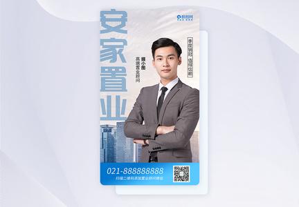 安家置业顾问手机海报APP页面图片