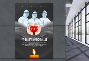红色全国性哀悼活动公益海报图片