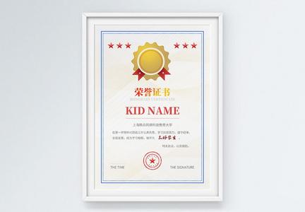 竖版荣誉证书设计图片