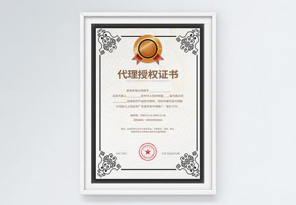 竖版代理授权证书设计图片