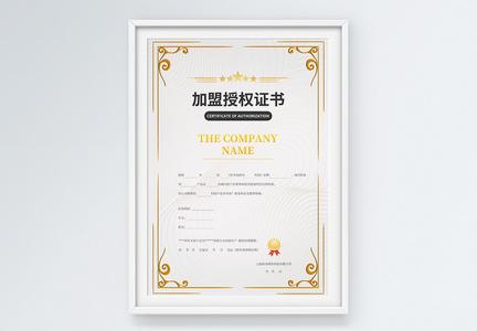 竖版加盟授权证书设计图片