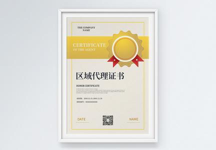 竖版区域代理授权证书设计图片