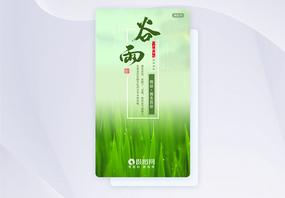 谷雨手机app启动页图片