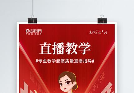 红色直播教学宣传海报图片