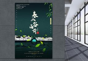 24节气谷雨宣传海报图片