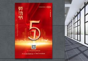 红色创意大气五一劳动节地产海报图片