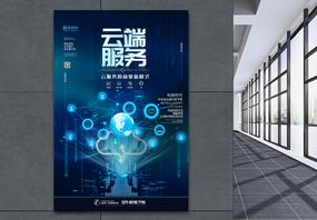 云端服务蓝色科技海报图片