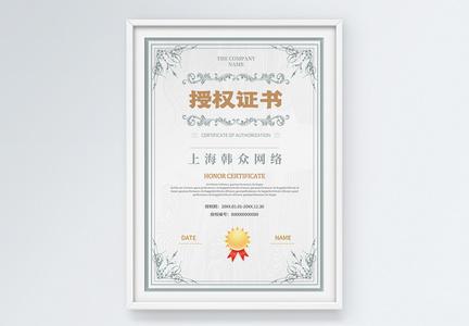 竖版授权证书设计图片