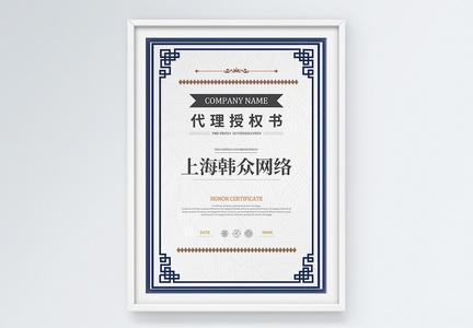 代理授权证书设计图片