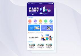 UI设计APP手机线上教育界面图片