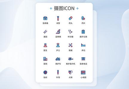 UI设计简约医疗工具图标多色icon图片