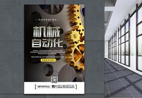机械自动化科技制造海报图片