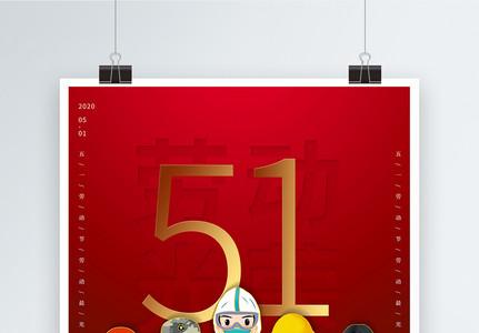 红色简约五一劳动节海报图片