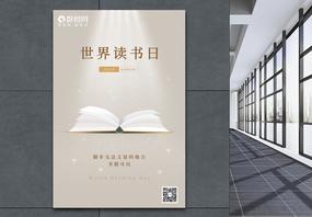 简约清新世界读书日海报图片