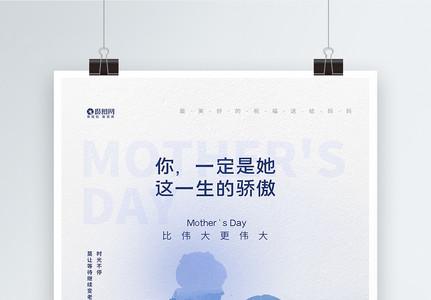 双重曝光母亲节海报图片