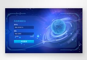蓝色科技风web登录界面ui设计图片