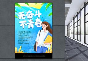插画风五四青年节海报图片