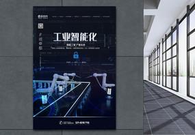 智能工业化科技海报图片