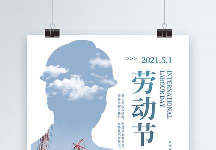 简约劳动节节日海报图片