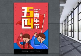 简约大气五四青年节海报图片