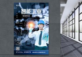 智能工业蓝色科技海报图片