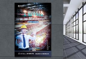 工业科技机械智能制造海报图片