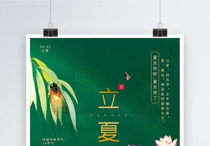 绿色复古烫金中国风立夏节气海报图片