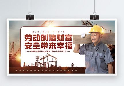安全生产宣传展板图片