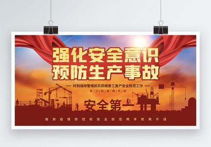 红色安全生产复工防疫宣传展板图片