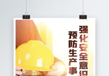 安全生产宣传海报图片