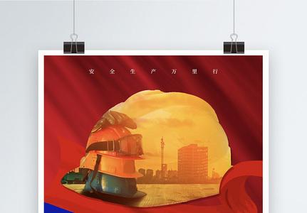 红蓝撞色安全生产宣传海报图片