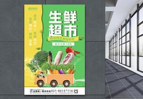 生鲜超市促销宣传海报模板图片