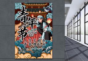 国潮风五四青年节海报图片