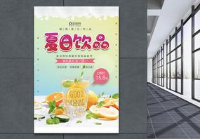 大气夏日饮品宣传海报模板图片